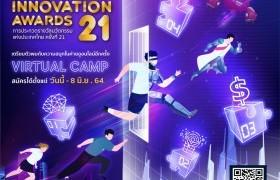 รูปภาพ : ขอเชิญเข้าร่วมโครงการประกวดค่ายนวัตกรรมแห่งประเทศไทย Thailand Innovation Awards 21