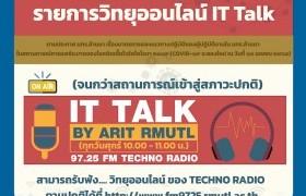 รูปภาพ : ประกาศ สวส.มทร.ล้านนา : งดการถ่ายทอดสด รายการวิทยุออนไลน์ IT Talk (FM 97.25 Techno Radio)