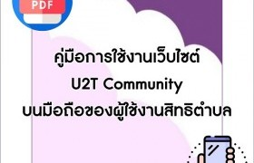 รูปภาพ : คู่มือการใช้งานเว็บไซต์ U2T Community บนมือถือของผู้ใช้งานสิทธิตำบล