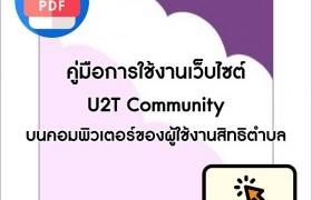 รูปภาพ : คู่มือการใช้งานเว็บไซต์ U2T Community บนคอมพิวเตอร์ของผู้ใช้งานสิทธิตำบล