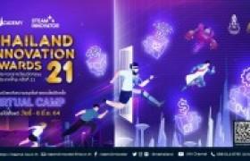รูปภาพ : สำนักงานนวัตกรรมแห่งชาติ NIA ประชาสัมพันธ์โครงการ การประกวดรางวัลนวัตกรรมแห่งประเทศไทย ครั้งที่ 21 Thailand Innovation Awards 2021 (TIA)