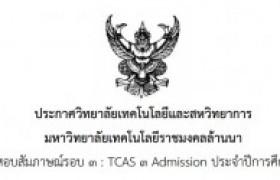 รูปภาพ : วิทยาลัยเทคโนโลยีและสหวิทยาการ แจ้งการสอบสัมภาษณ์ TCAS3 Admission ประจำปีการศึกษา2564
