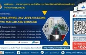 รูปภาพ : กิจกรรมการประชาสัมพันธ์ : Developing UAV Applications with MATLAB and Simulink