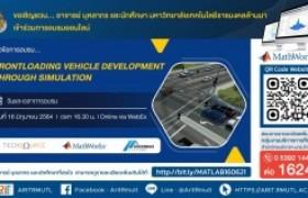 รูปภาพ : กิจกรรมประชาสัมพันธ์ : Frontloading Vehicle Development through simulation