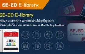 รูปภาพ :  ขอเชิญใช้บริการหนังสืออิเล็กทรอนิกส์ E - Book SE-ED E-Library