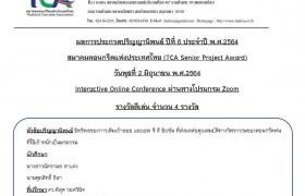 รูปภาพ : นักศึกษา วศ.บ.ยธ. มทร.ล้านนา คณะวิศวกรรมศาสตร์ เชียงใหม่ รับรางวัลดีเด่นจากการประกวดปริญญานิพนธ์  ปีที่ 6 ประจำปี พ.ศ. 2564 จัดโดยสมาคมคอนกรีตแห่งประเทศไทย