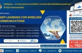 รูปภาพ : กิจกรรมประชาสัมพันธ์ : Deep Learning for Wireless Communications