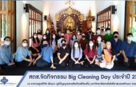 รูปภาพ : สถช.จัดกิจกรรม Big Cleaning Day สถาบันถ่ายทอดเทคโนโลยีสู่ชุมชน มทร.ล้านนา ประจำปี 2564