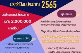 รูปภาพ : ประชาสัมพันธ์ ทุนวิจัยภายใต้แผน RAINS for Thailand Food Valley โดยมหาวิทยาลัยมหิดล ประจำปีงบประมาณ 2565