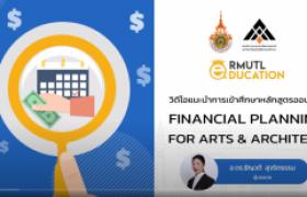 รูปภาพ : แนะนำการเข้าศึกษาหลักสูตรออนไลน์ financial planning for Arts & Architect