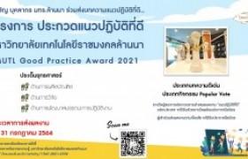 รูปภาพ : ขอเชิญ บุคลากร มทร.ล้านนา ร่วมส่งบทความแนวปฏิบัติที่ดี โครงการ ประกวดแนวปฏิบัติที่ดี มหาวิทยาลัยเทคโนโลยีราชมงคลล้านนา ( RMUTL Good Practice Award 2021)