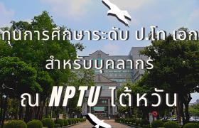 รูปภาพ : ทุนการศึกษาสำหรับบุคลากร มทร. ล้านนา จาก National Pingtung University (NPUT) ไต้หวัน