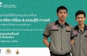 รูปภาพ : สองหนุ่มราชมงคลล้านนาตัวแทนประเทศไทย ฝ่าด่านภารกิจสุดหิน การแข่งขันหุ่นยนต์เคลื่อนที่ คว้าอันดับ 3 เวที World Skills Asia Online Friendly Skills Game 2021