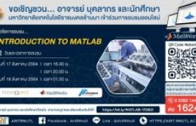 รูปภาพ : กิจกรรมประชาสัมพันธ์ : แนะนำการใช้งานโปรแกรม MATLAB (Introduction to MATLAB)