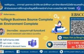 รูปภาพ : อบรมการใช้งานฐานข้อมูล Business Source Complete และฐานข้อมูล Environment Complete  ผ่านระบบออนไลน์ MS Teams