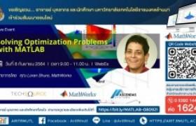 รูปภาพ : กิจกรรมประชาสัมพันธ์ : Solving Optimization Problems with MATLAB