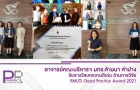 รูปภาพ : อาจารย์คณะบริหารฯ มทร.ล้านนา ลำปาง รับรางวัลบทความดีเด่น ด้านการวิจัย RMUTL Good Practice Award 2021