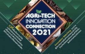 รูปภาพ : ขอเชิญผู้ประกอบการสินค้าเกษตรนวัตกรรม หรือผู้ที่สนใจ สมัครเข้าร่วม ในกิจกรรมเจรจาจับคู่ธุรกิจ งานวิจัยสินค้าเกษตรนวัตกรรมไทย