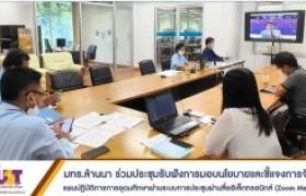 รูปภาพ : มทร.ล้านนา ร่วมประชุมรับฟังการมอบนโยบายและชี้แจงการจัดทำแผนปฏิบัติการการอุดมศึกษา ผ่านระบบการประชุมผ่านสื่ออิเล็กทรอนิกส์ (Zoom Meeting)