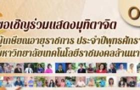 รูปภาพ : ขอเชิญร่วมแสดงมุฑิตาจิตออนไลน์ แก่ผู้ปฏิบัติราชการเป็นระยะเวลายาวนาน มทร.ล้านนา ประจำปีพุทธศักราช 2564
