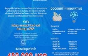 รูปภาพ : ประกวดนวัตกรรมผลิตภัณฑ์จากมะพร้าวและอนุพันธ์มะพร้าว ครั้งที่ 2  Conovative Award 2021 by Thai Coconut Public Company Limited