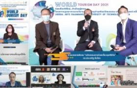รูปภาพ : ผอ.วิทยบริการฯ บรรยายพิเศษ ''นวัตกรรมการท่องเที่ยวยุคดิจิทัล'' (World Tourism Day) ผ่านระบบออนไลน์ ''โครงการบูรณาการรายวิชาและการทำนุบำรุงศิลปะ วัฒนธรรม สาขาศิลปศาสตร์'' ครั้งที่ ๑