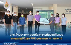 รูปภาพ : มทร.ล้านนา ตาก มอบห้องความดันบวกต้นแบบ ลดอุณหภูมิในชุด PPE ของบุคลากรทางการแพทย์