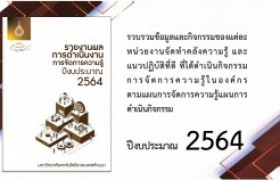 รูปภาพ : รายงานผลการดำเนินงาน การจัดการความรู้ ปีงบประมาณ 2564