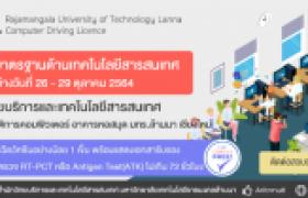 รูปภาพ : ประชาสัมพันธ์การจัดสอบมาตรฐานด้านเทคโนโลยีสารสนเทศ (RCDL) ประจำเดือนตุลาคม 2564