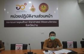 รูปภาพ : ผู้ช่วยอธิการบดีน่าน ประชุมผ่านระบบออนไลน์ ร่วมกับหน่วยปฏิบัติการส่วนหน้า อว.ประจำจังหวัด จำนวน 72 จังหวัด