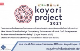 รูปภาพ : สถช. ร่วมบันทึกภาพและถ่ายทอดสด พิธีปิดงาน Koyori Project 2021