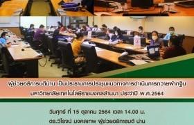 รูปภาพ : ผู้ช่วยอธิการบดีน่าน เป็นประธานการประชุมแนวทางการดำเนินการถวายผ้ากฐิน มหาวิทยาลัยเทคโนโลยีราชมงคลล้านนา ประจำปี พ.ศ.2564