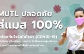 รูปภาพ : ประกาศมหาวิทยาลัยเทคโนโลยีราชมงคลล้านนา เรื่อง มาตรการและคำแนะนำการป้องกันควบคุมโรคติดเชื้อไวรัสโคโรน่า 2019 (COVID-19)